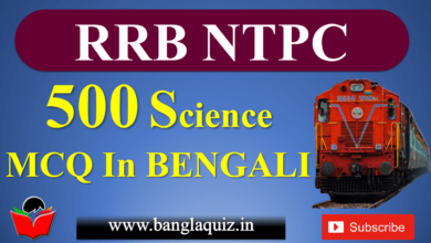 500 RRB Special Science MCQ in Bengali