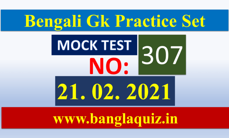 General Awareness in Bengali for all Competitive Exam
