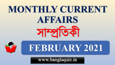 February 2021 - Monthly Current Affairs