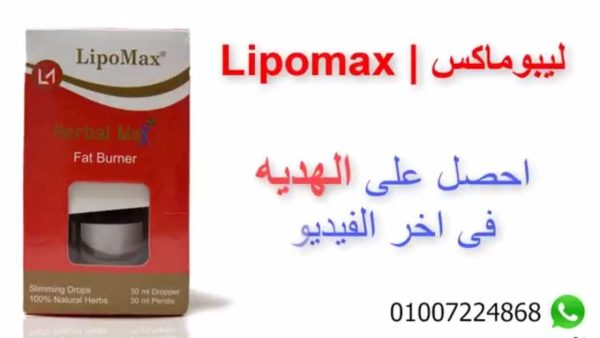 Lipo Max Drops From Herpal Max For Slimming 1