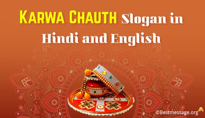 Karwa Chauth Quotes 2