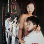 Pale Sun 1998 full movies free online