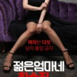 Young Mother's Boarding House 2018