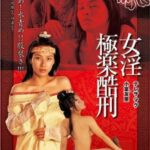 Tortured Sex Goddess of the Ming Dynasty 2003