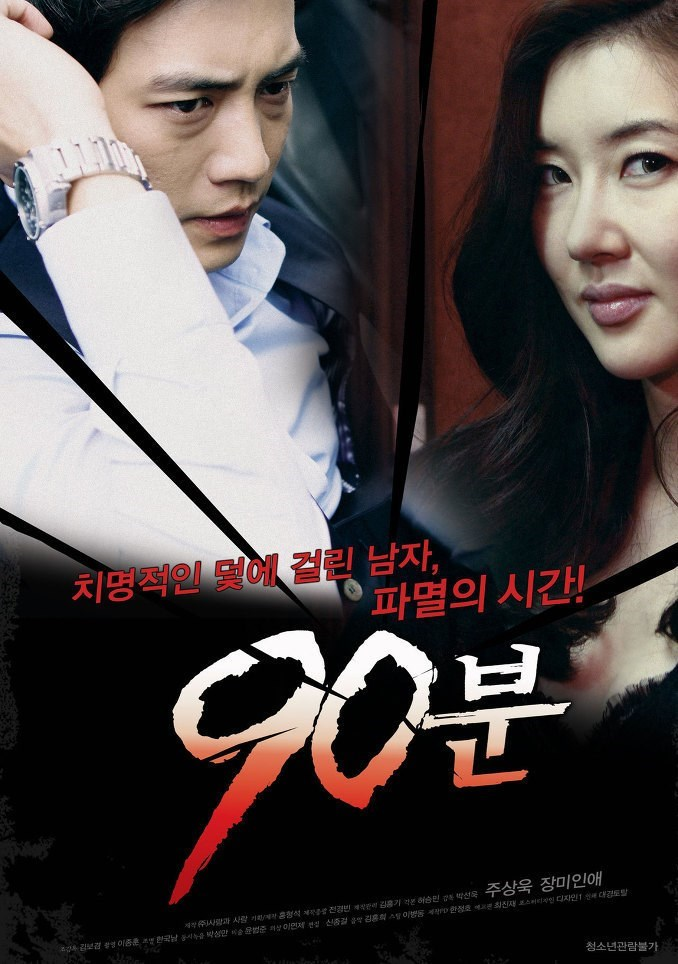 90 minutes 2012 full movies free online