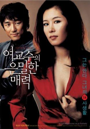 Bewitching attraction 2006 full movies