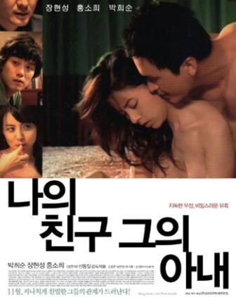 My Friend and His Wife 2008 full movies