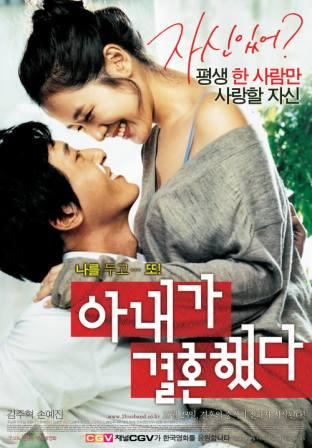 My Wife Got Married 2008 full movies