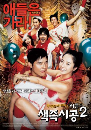 Sex is zero 2 2007 full movies free online