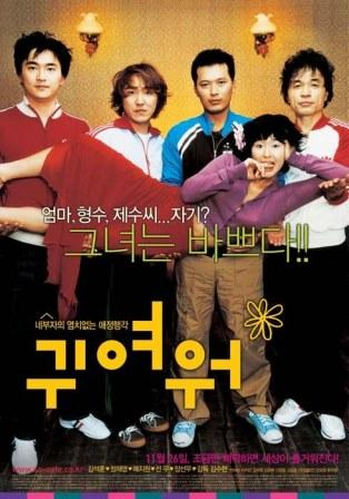 So cute 2004 full movies free online