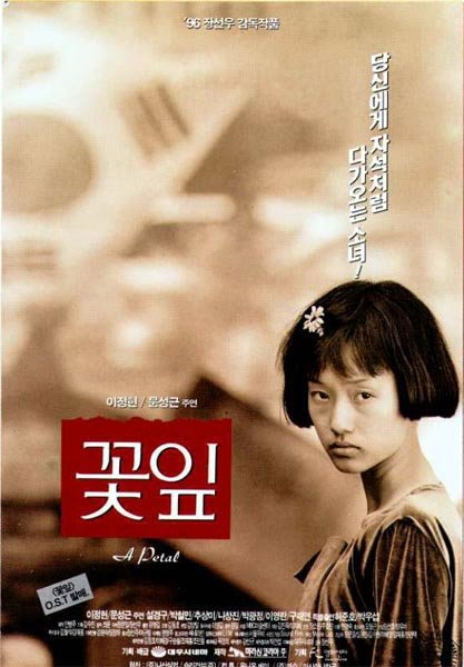 A Petal 1996 full movies free online
