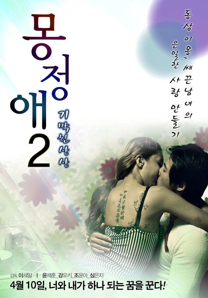 Dream Affection 2 2013 full movies