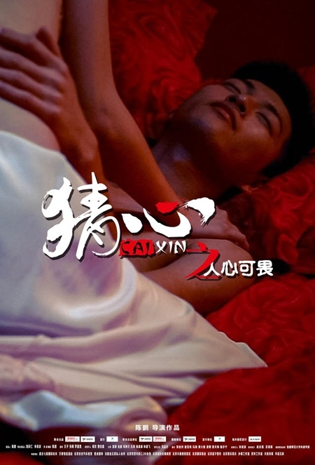Cai Xin 2014 full movies free online