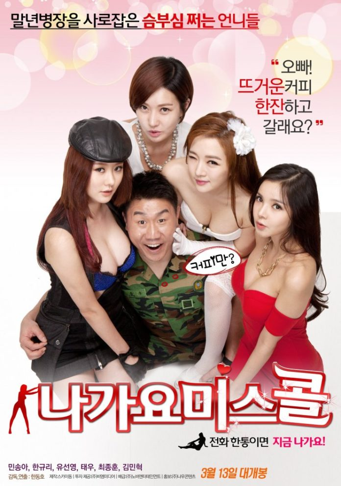 Miss Call 2013 full movies free online