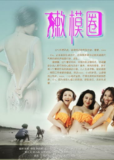 Nen mo quan 2013 full movies free