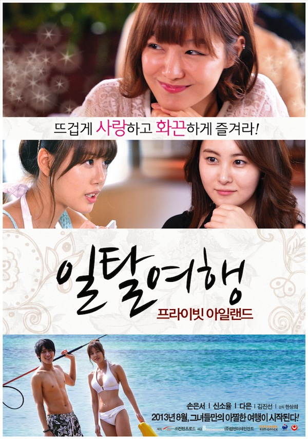 Private Island 2013 full movies