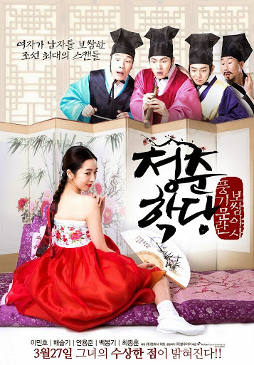 School of Youth The Corruption of Morals 2014