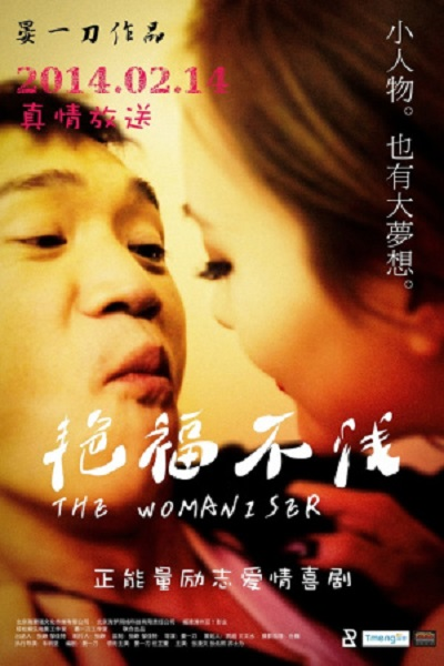 The Womaniser 2014 full movies free
