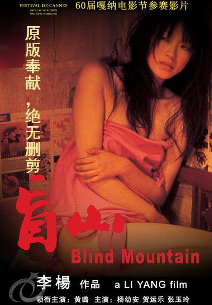 Blind Mountain 2007 full movies free