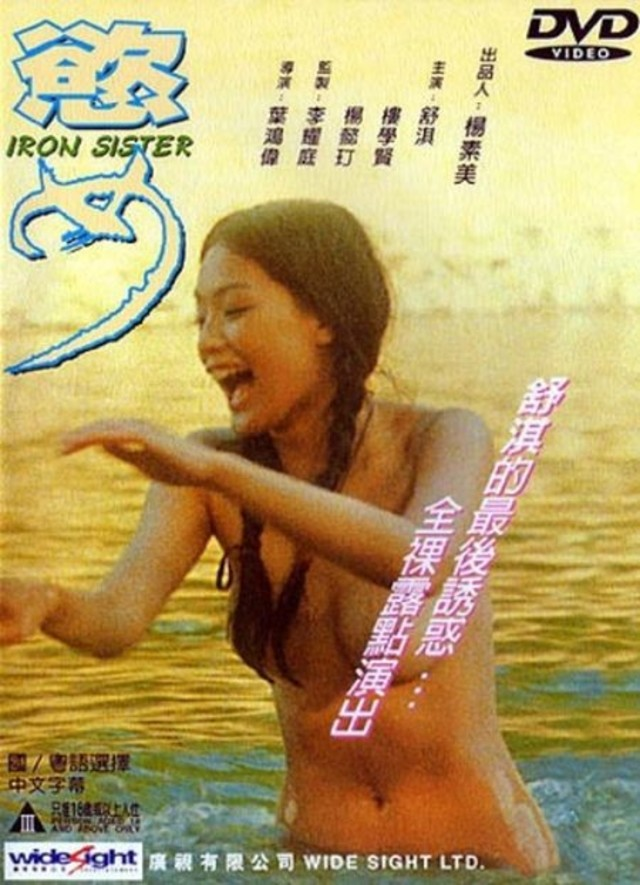 Iron Sister 1996 full movies free online