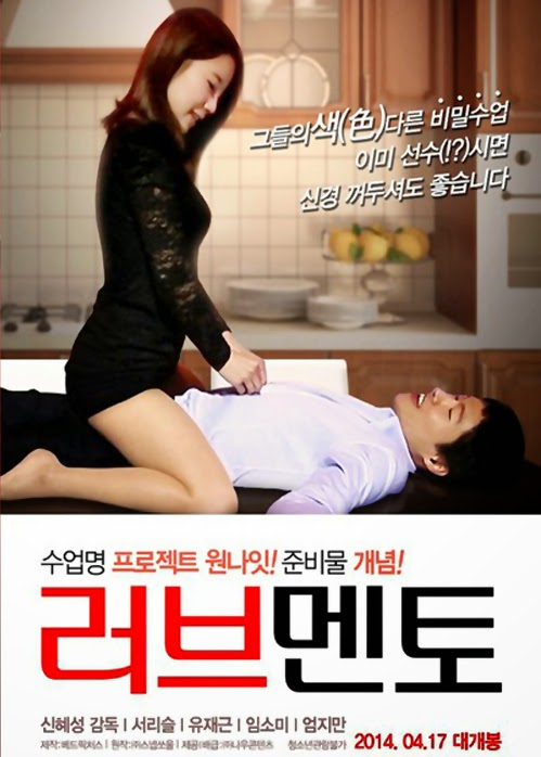 Love Mentor 2014 full movies free online
