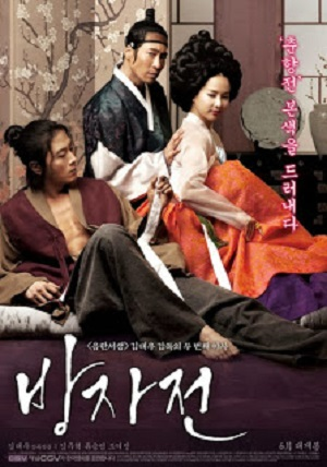 The Servant 2010 full movies free online