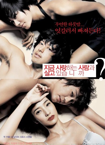 Love Now 2007 full movies free online