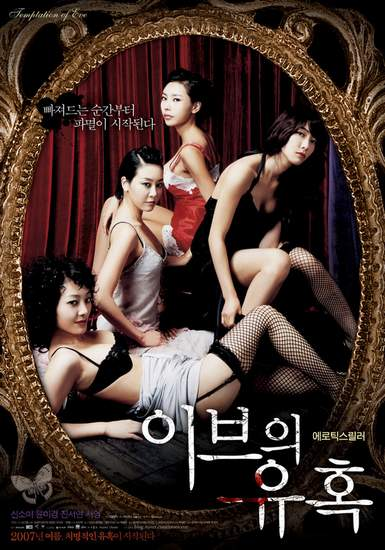 Seduction of Eve Good Wife 2007