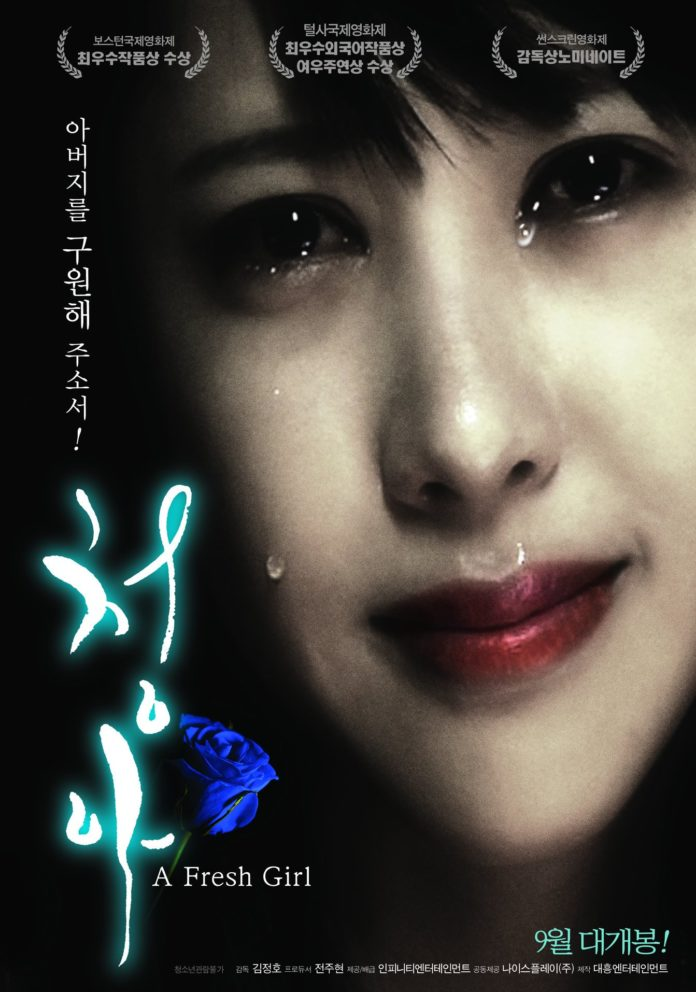 A Fresh Girl 2014 full movies free online
