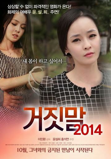The Liar 2014 full movies free online