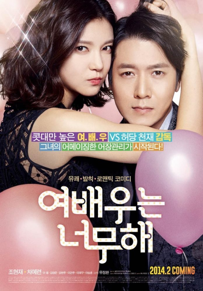 Actress is Too Much 2014 full movies