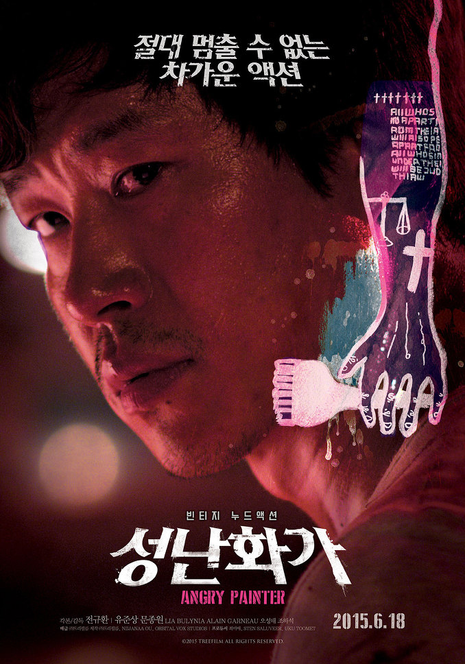 Angry Painter 2015 full movies