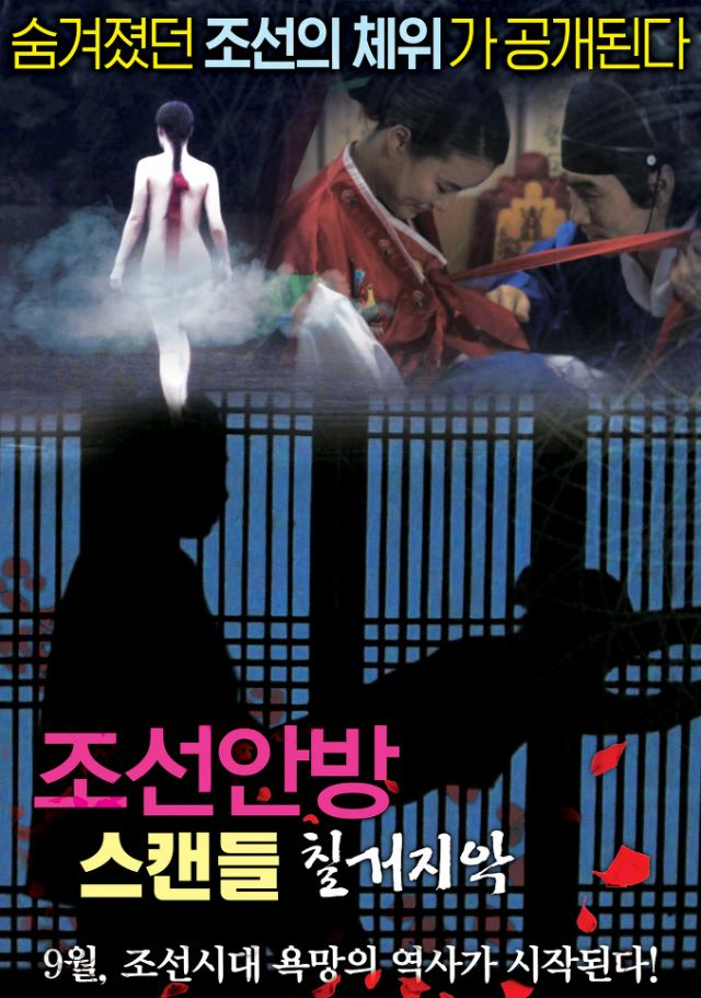 Joseon Scandal 2015 full movies