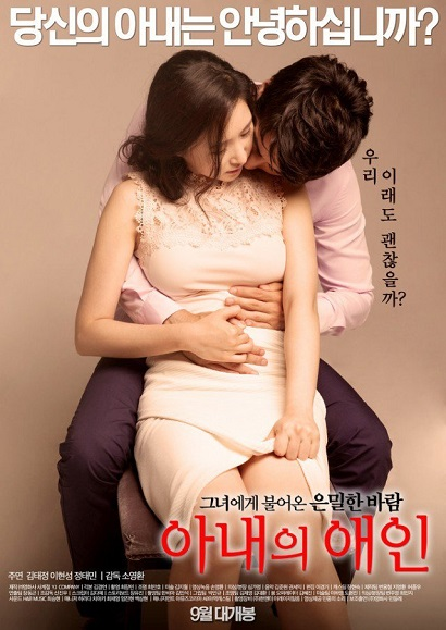 My Wife'S Lover 2015 full movies