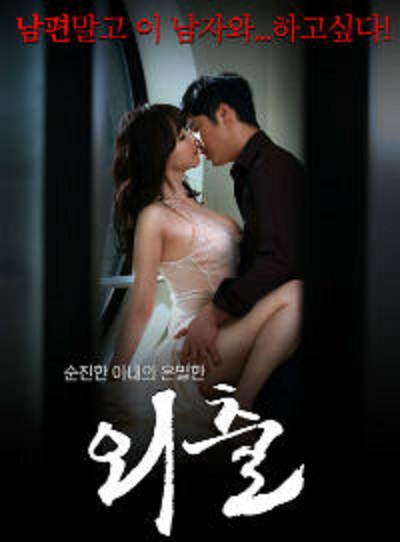Outing 2015 full movies free online