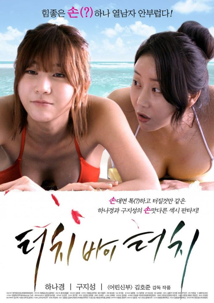 Touch By Touch 2015 full movies
