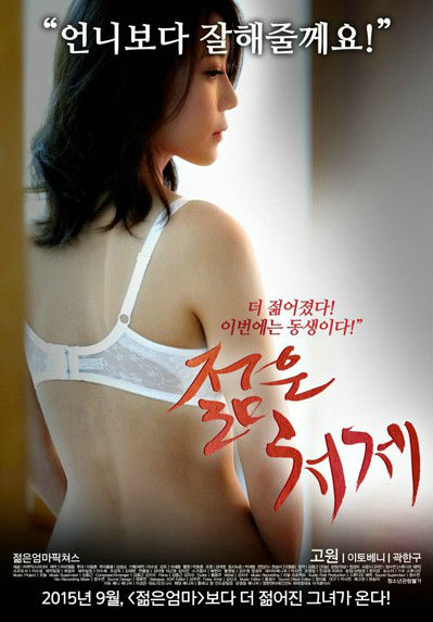 Young Sister in Law 2015 full movies