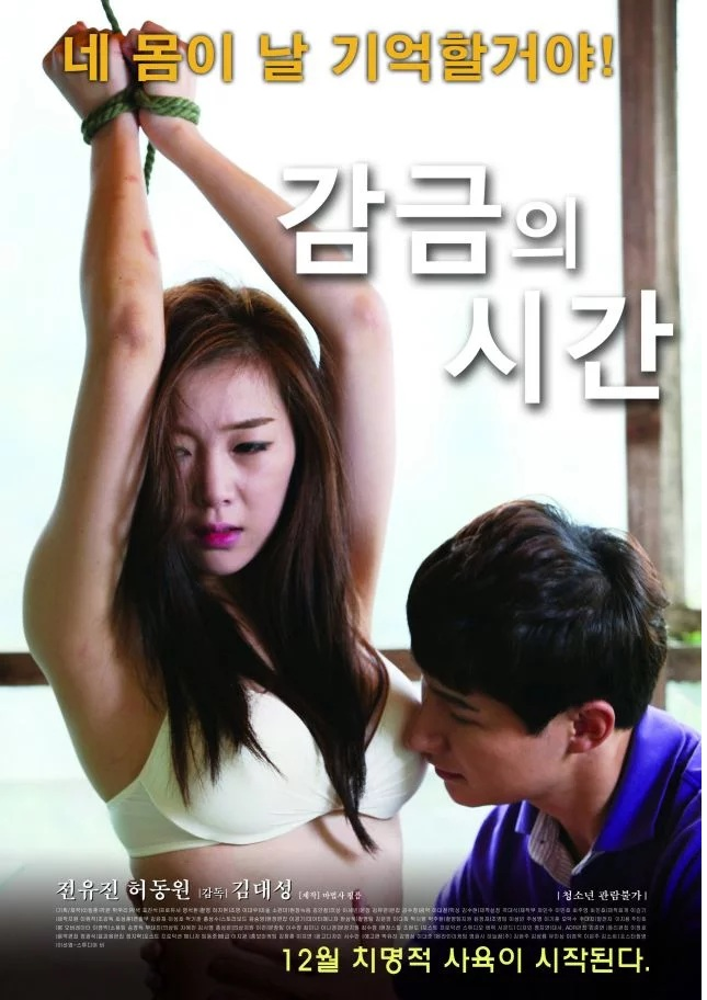 Time Confinement 2015 full movies