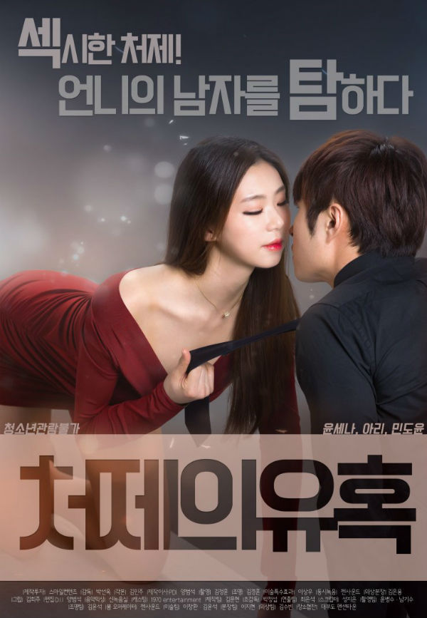 Sister-in-law's Seduction 2017