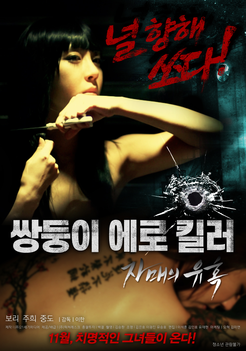 Temptation of Twin Erotic Sisters 2016