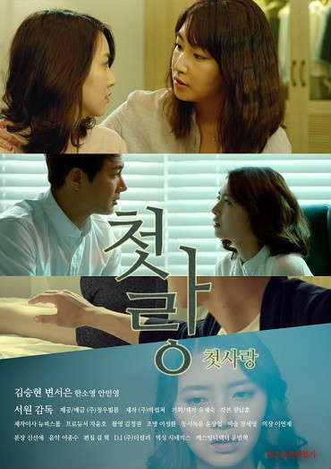 First Love 2016 full movies