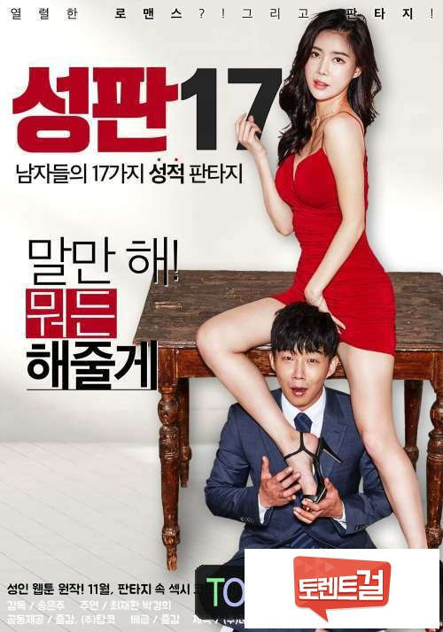 Sex Plate 17 2017 full movies