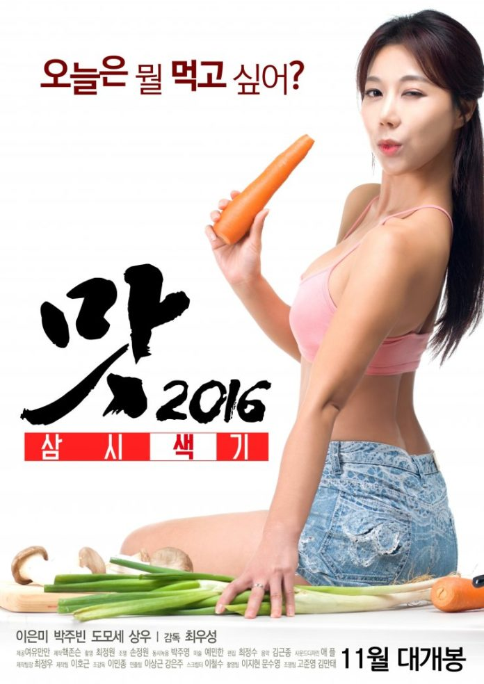 Three Some Meals 2016