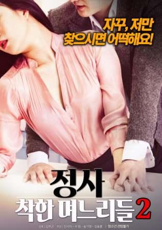 An Affair Kind Daughters-in-law 2 2018 free
