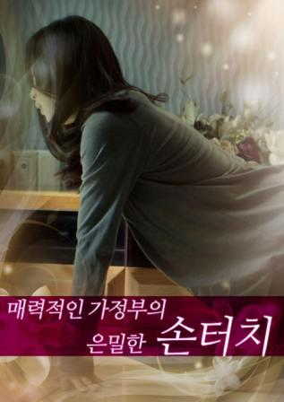 Attractive housekeeper's secret hand touch 2013