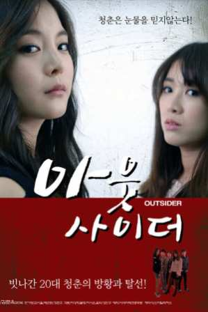 Outsider 2014 full movies free