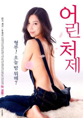 Younger Sister-in-law 2018 full movie free