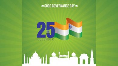 December 25th: Good Governance Day of India - Objectives - Digpu