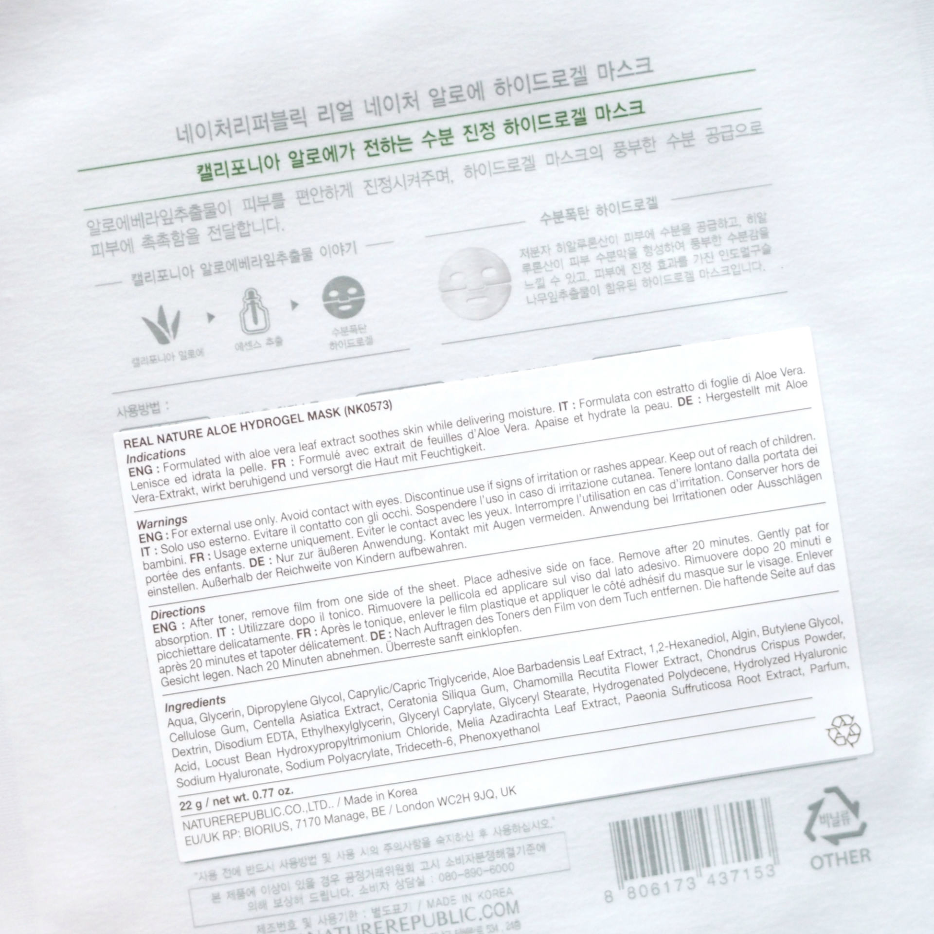 Nature Republic Sheet Masks