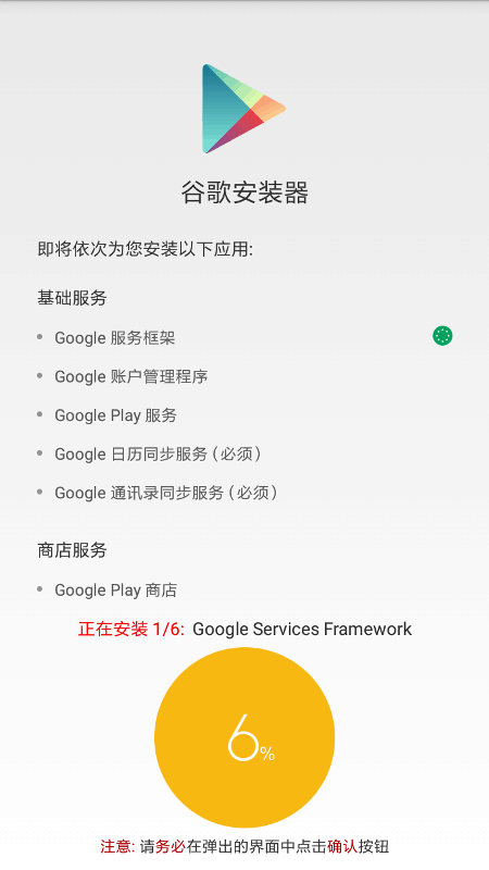 Google Play Installation for Redmi 6/6A